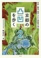 京都の凸凹を歩く 名所と聖地に秘められた高低差の謎 (2)