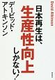 日本再生は、生産性向上しかない!