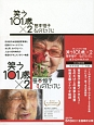 笑う101歳×2 笹本恒子 むのたけじ オフィシャルブック
