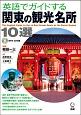 英語でガイドする 関東の観光名所10選