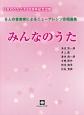 6人の音楽家によるニューアレンジ合唱曲集 みんなのうた 日本のうたごえ70周年記念出版