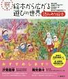絵本から広がる遊びの世界 読みあう絵本 これからの保育シリーズ4