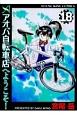 アオバ自転車店へようこそ! (18)