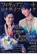 フィギュアスケート日本男子ファンブック Quadruple 2017Extra