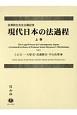 現代日本の法過程(上) 宮澤節生先生古稀記念