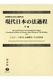 現代日本の法過程(下) 宮澤節生先生古稀記念