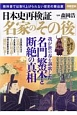 日本史再検証 名家の「その後」 教科書では取り上げられない歴史の舞台裏