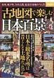 古地図で楽しむ 日本百景 名所、城下町、寺社仏閣、温泉行楽地の今と昔