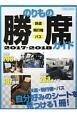 のりもの勝席ガイド 2017-2018 鉄道・飛行機・バス 自分の好みのシートを見つける1
