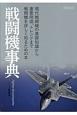 戦闘機事典 現代戦闘機の基礎知識から重要用語、トレンドまで戦闘