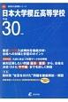 日本大学櫻丘高等学校 平成30年 高校別入試問題シリーズA25