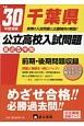 千葉県 公立高校入試問題 最近5年間 平成30年