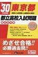 東京都 都立高校入試問題 最近5年間 平成30年