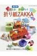 使える!かわいい!折り紙ZAKKA<改訂版> 身の回りの紙を活かした作品73点