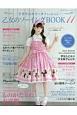 乙女のソーイングBOOK 手作りのロリータファッション(11)