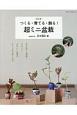 つくる・育てる・飾る!超ミニ盆栽<改訂版> 初心者でも簡単!小さくてかわいい盆栽のおしゃれな楽