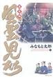 風雲児たち 幕末編 (29)