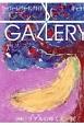 GALLERY アートフィールドウォーキングガイド 2017 (6)