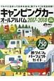 キャンピングカーオールアルバム 2017-2018 選べる750models 旅グルマのパーフェクトガ