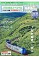 JR北海道スペシャル 5路線の全容&展望映像と今はなき貴重映像を収録 みんなの鉄道DVD BOOKシリーズ