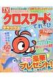 クロスワードてれ〜び デラックス(1)