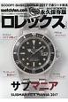 watch.fan.com ロレックス<永久保存版> 2017Summer