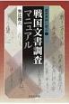 戦国文書調査マニュアル 歴史資料に学ぶ1