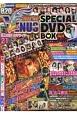 パチンコ必勝ガイドVENUS SPECIAL DVD BOX (4)