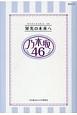 乃木坂46 栄光の未来へ
