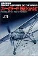 フィーゼラーFi156シュトルヒ 世界の傑作機179