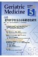 Geriatric Medicine 55-5 特集:老年医学を支える基礎老化研究 老年医学