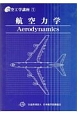 航空力学 航空工学講座
