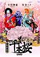 超歌舞伎 今昔饗宴千本桜