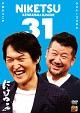 にけつッ!!31