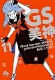 GS美神 極楽大作戦!! (11)