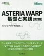 ASTERIA WARP 基礎と実践<改訂版>