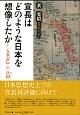 宣長はどのような日本を想像したか 『古事記伝』の「皇国-みくに-」