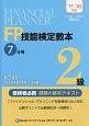 FP技能検定教本 2級 7分冊 総合演習(個人資産相談業務・実技編) 2017~2018