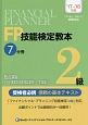 FP技能検定教本 2級 7分冊 総合演習(中小事業主資産相談業務・実技編) 2017~2018