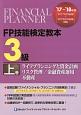 FP技能検定教本 3級(上) ライフプランニングと資金計画/リスク管理/金融資産運用/不動産 2017~2018