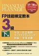 FP技能検定教本 3級(下) 年金・社会保険/タックスプランニング/相続・事業承継 2017~2018
