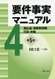 要件事実マニュアル<第5版> 過払金・消費者保護・行政・労働 (4)