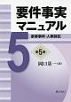 要件事実マニュアル<第5版> 家事事件・人事訴訟 (5)