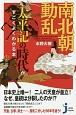 南北朝動乱 太平記の時代がすごくよくわかる本