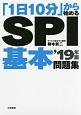 「1日10分」から始める SPI 基本問題集 2019