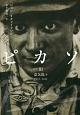 ピカソ 意気揚々 1917-1932 (3)