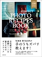 Perfect Photo Recipes Book