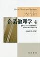 企業倫理学 国際ビジネスの倫理的課題/社会的正義と経済的正義 (4)