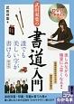 DVDで手ほどき 武田双葉の書道入門 誰でも美しい字が書ける<新装版>