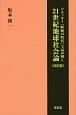 ドラッカー『断絶の時代』で読み解く21世紀地球社会論<改訂版>
